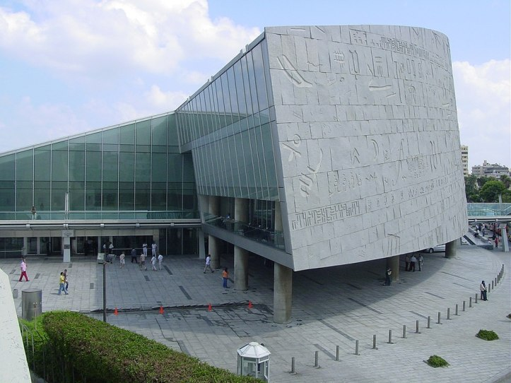 1024px-Bibliotheca_Alexandrina_plaza_003.jpg